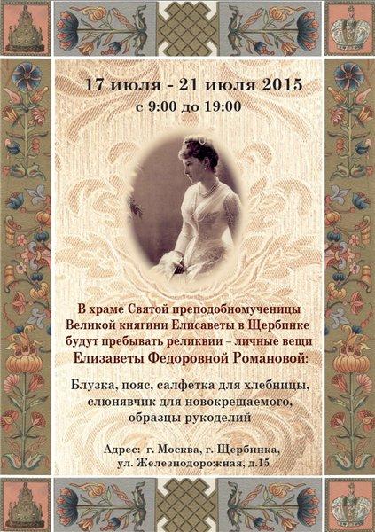 Личные вещи Елисаветы Федоровны Романовой