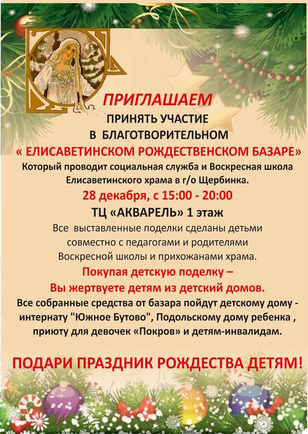 ПРИГЛАШАЕМ на » Елисаветинский Рождественский базар»