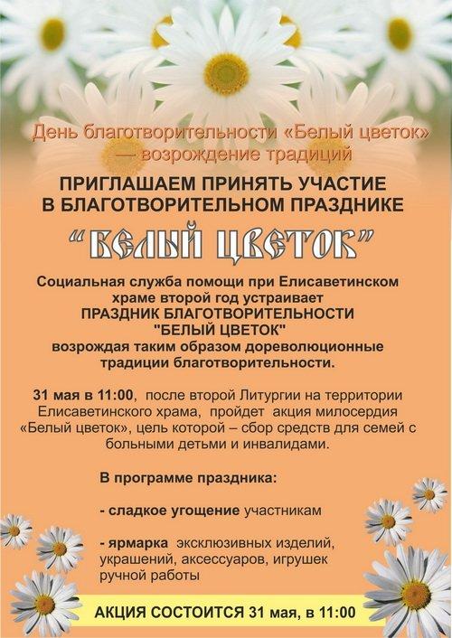Приглашаем принять участие в благотворительном празднике «Белый цветок»