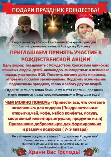 Приглашаем принять участие в Рождественской акции!