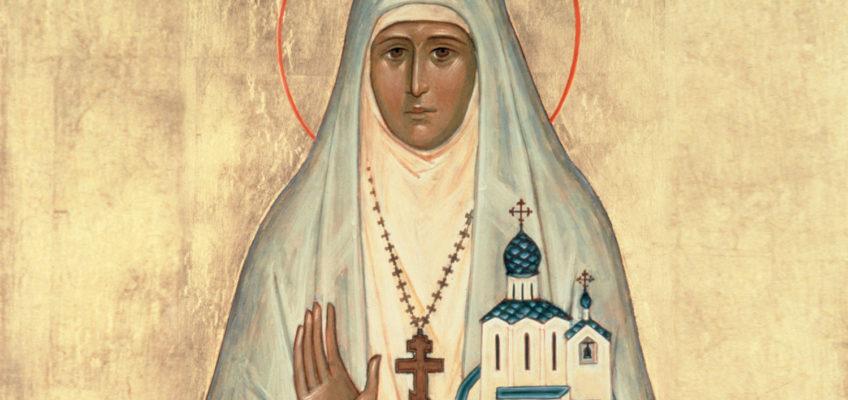 День рождения Великой княгини Елисаветы Феодоровны