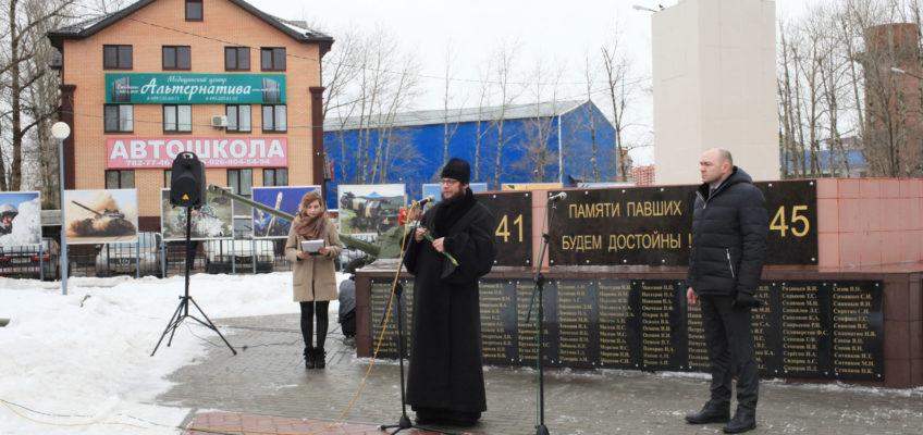 Митинг памяти воинов-интернационалистов