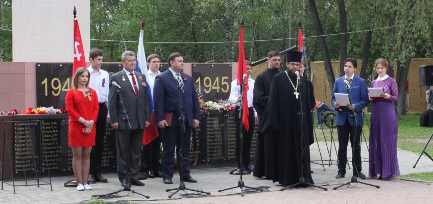 Митинг памяти в день 71-ой годовщины Великой Победы в Щербинке
