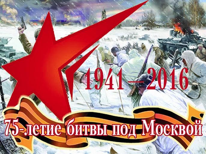 Приглашаем на литературную композицию «Битва под Москвой»