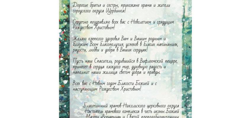 Рождественское поздравление настоятеля протоиерея  Александра Балглея