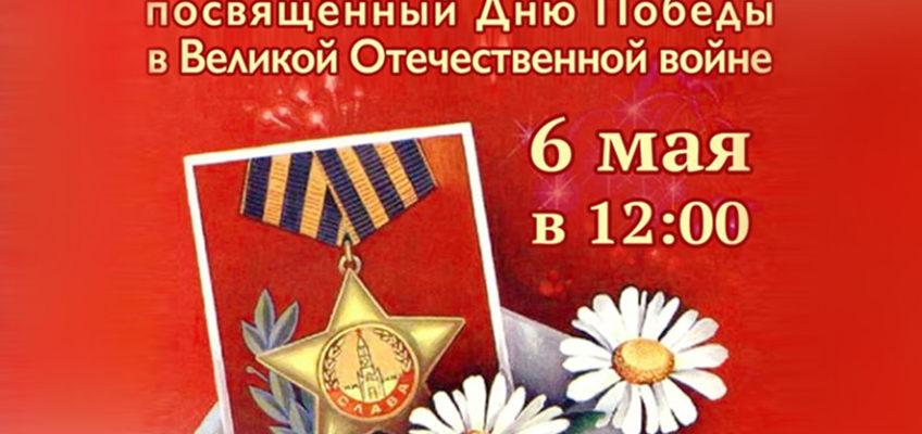 Анонс. Праздничный концерт посвященный Дню Победы