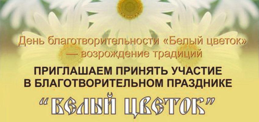 Анонс. Благотворительная акция «Белый цветок»