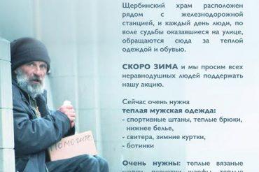 Объявление. Благотворительная акция Никольского благочиния совместно с Елисаветинским храмом в Щербинке — «Помоги бездомному пережить зиму»