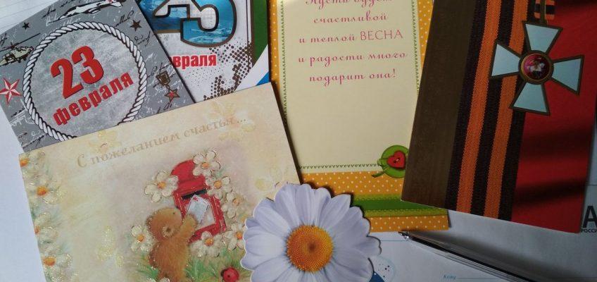 Поздравительные открытки одиноким людям и ветеранам