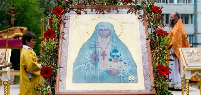 Столетие мученической кончины Великой Княгини Елисаветы