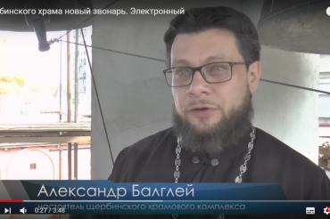 Щербинский Вестник (Видео). У щербинского храма новый звонарь. Электронный