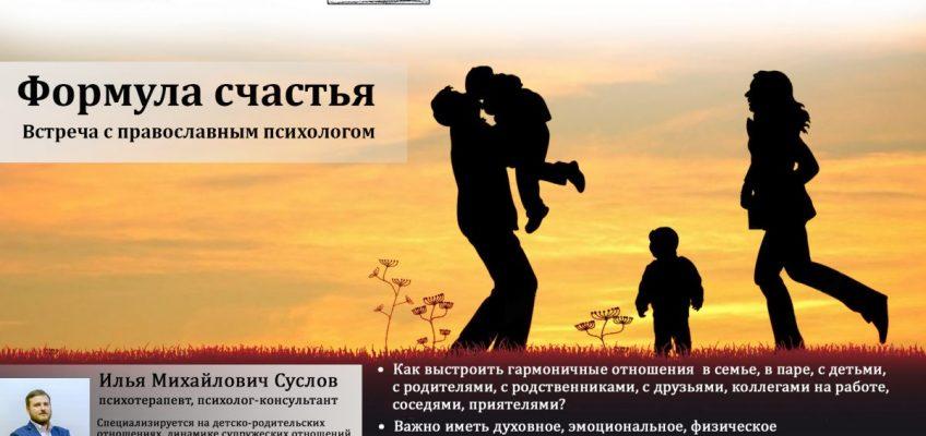 'Формула счастья': 27 октября в 11.30 пройдет встреча с православным психологом Ильей Сусловым
