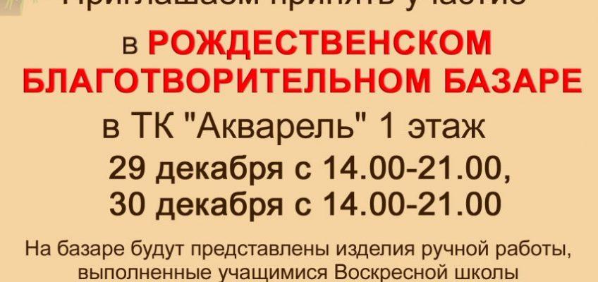 Приглашаем принять участие в Рождественском Благотворительном Базаре