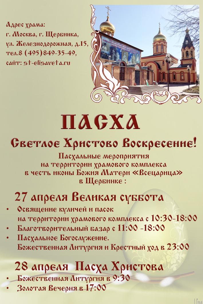 Объявление. Пасхальные мероприятия на территории храмового комплекса
