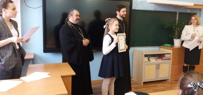 Взаимодействие школы и церкви. Конкурс проектно-исследовательских работ «Начало» — 2019