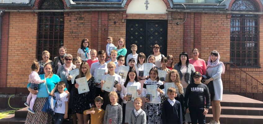 Окончание учебного года в Воскресной школе (2018-2019 учебный год)
