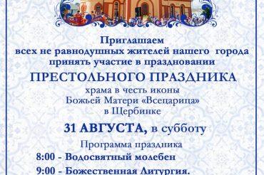 Приглашаем на Престольный праздник храма в честь иконы Божьей Матери