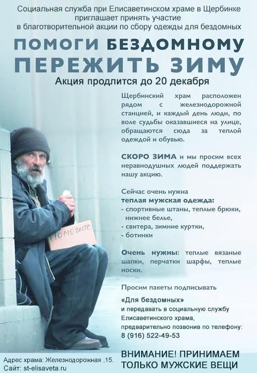 Помоги бездомному пережить зиму
