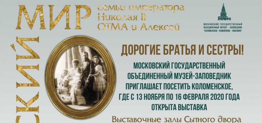Выставка «Детский мир Семьи Императора Николая II»