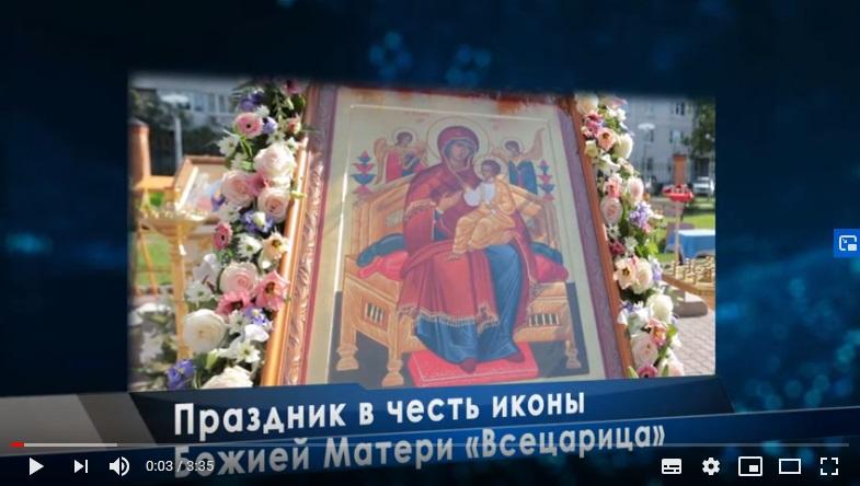 Видеорепортаж о празднике в честь иконы Божией Матери «Всецарица»
