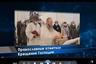 Репортаж с Крещения Господня