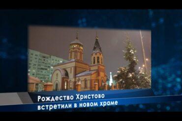 Рождество Христово в новом храме (+видео)