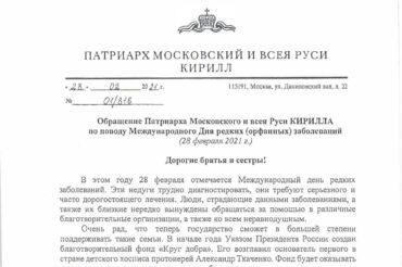 Обращение Патриарха Московского и всея Руси КИРИЛЛА по поводу Международного Дня редких (орфанных) заболеваний